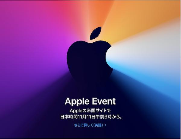 Apple、「Apple Event — November 10,One more thing.」を2020年11月11日 午前3時から開催。Apple Silicon搭載Macの発表です。