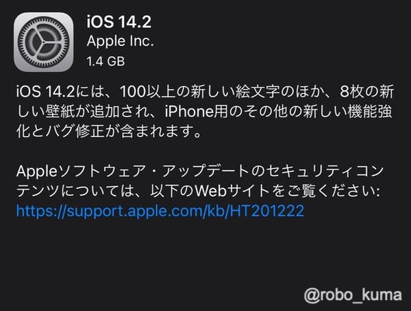 Apple、「iOS 14.2」「iPadOS 14.2」「watchOS 7.1」「macOS Catalina 10.15.7追加アップデート」等の配信を開始。