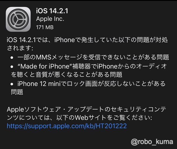 iPhone 12シリーズ向け「iOS 14.2.1」の配信開始。iPhone 12 miniでロック画面が反応しない不具合を解決。