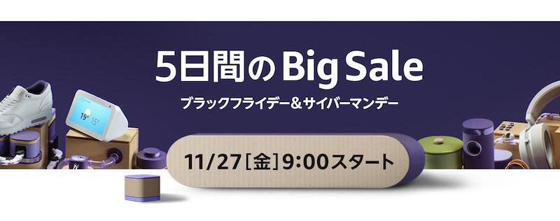 今年最後のビッグセール? Amazon、5日間のBig Sale 「ブラックフライデー&サイバーマンデー」を11月27日(金)9時から開催。