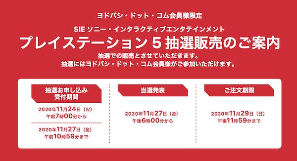 ヨドバシ.com、「プレイステーション 5」 抽選販売を11月24日 7時〜27日 10時59分まで実施。当たるよイイよね!