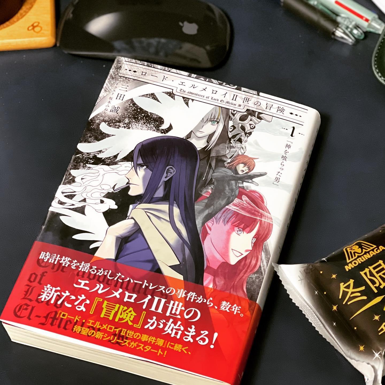 ロード・エルメロイⅡ世の新たなる『冒険』が始まる。三田誠 著。ロード・エルメロイII世の冒険 1巻「神を喰らった男」。 本日手に入れ、風呂上がりにチョコモナカジャンボ(冬季限定)を食べながら〜チョコ落とさないように読書中。