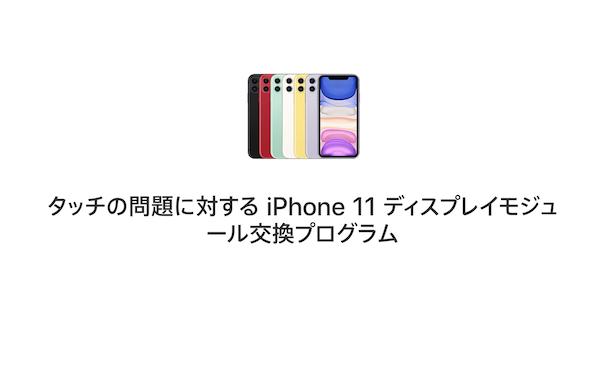 Apple、ごく一部の iPhone 11 の画面がタッチに反応しなくなる問題を対象とした 「タッチの問題に対する iPhone 11 ディスプレイモジュール交換プログラム」を開始。