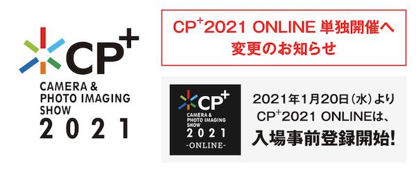 CP+(シーピープラス)2021はオンライン単独開催へ変更。2022はパシフィコ横浜で開催して欲しい、行ってみたい。