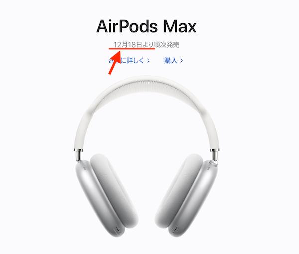 Apple 「AirPods Max」の日本発売日が12月15日から18日へ変更。米国は変わらず15日発売。