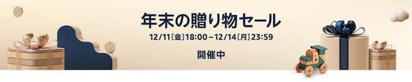 Amazon、「年末の贈り物セール」実施中。12月14日(月)23時59分まで。