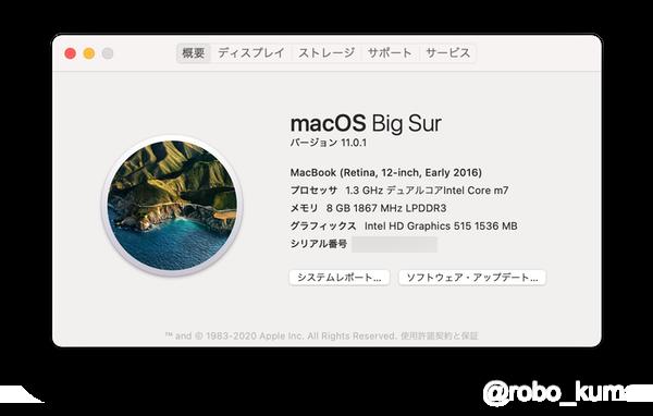 MacBook 2016に「macOS Big Sur」をアップグレード インストール。何やらエラーは出るけど、サクサクに動作。