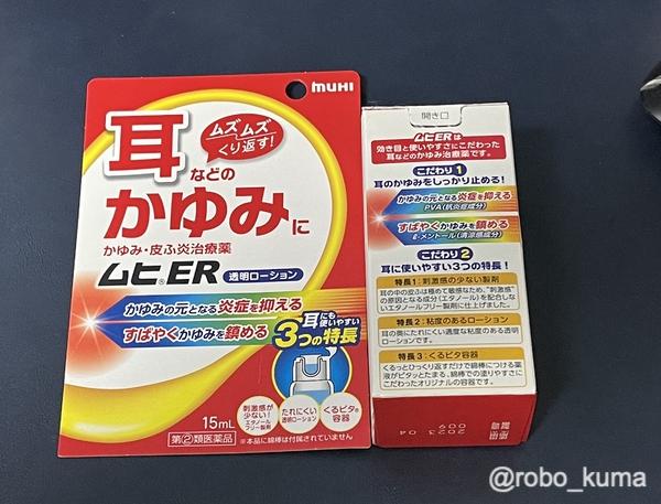 外耳炎な1年。それが、この薬で直ぐに治った!「ムヒER」。