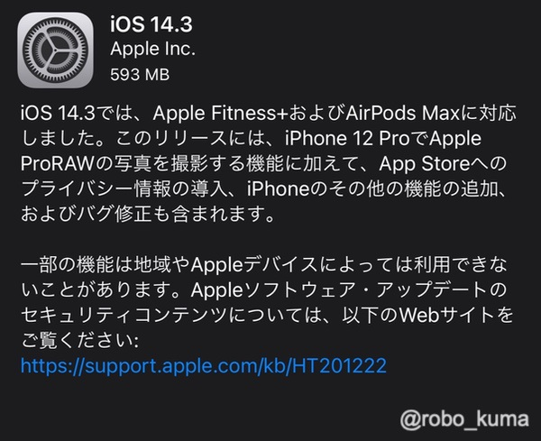 Apple、「iOS 14.3」「iPadOS 14.3」「watchOS 7.2」「macOS Big Sur 11.1」等の配信を開始。最新OSで「AirPods Max」に対応です(*`・ω・)ゞ。