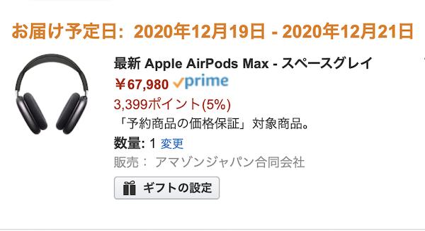 Amazon、「AirPods Max」全色の予約再開中。今なら19日以降に届くかも( ´艸`)。