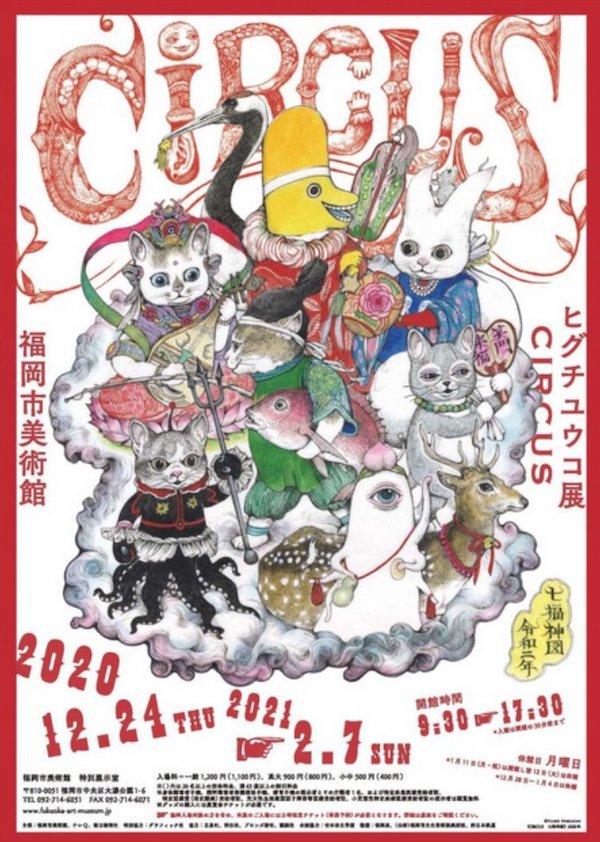 福岡市美術館「ヒグチユウコ展 CIRCUS」明日から開催です(*`・ω・)ゞ。やっと九州に来たよ! 2020年12月24日〜2021年2月7日まで。