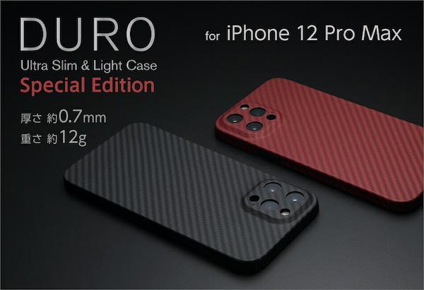 「DeFF DURO Special Edition」iPhone 12 Pro Max を購入。薄くてカッコイイ、カメラ部も保護する最薄0.7㎜のアラミド繊維ケースです(*`・ω・)ゞ。