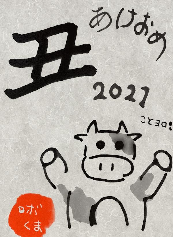 2021年、あけましておめでとうございます。今年もよろしくお願いします<(_ _)>