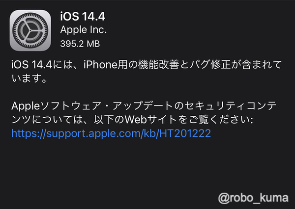Apple、「iOS 14.4」「iPadOS 14.4」「watchOS 7.3」の配信開始。日本国内でもApple Watchで心電図アプリ、不規則な心拍の通知が対応です(*`・ω・)ゞ。
