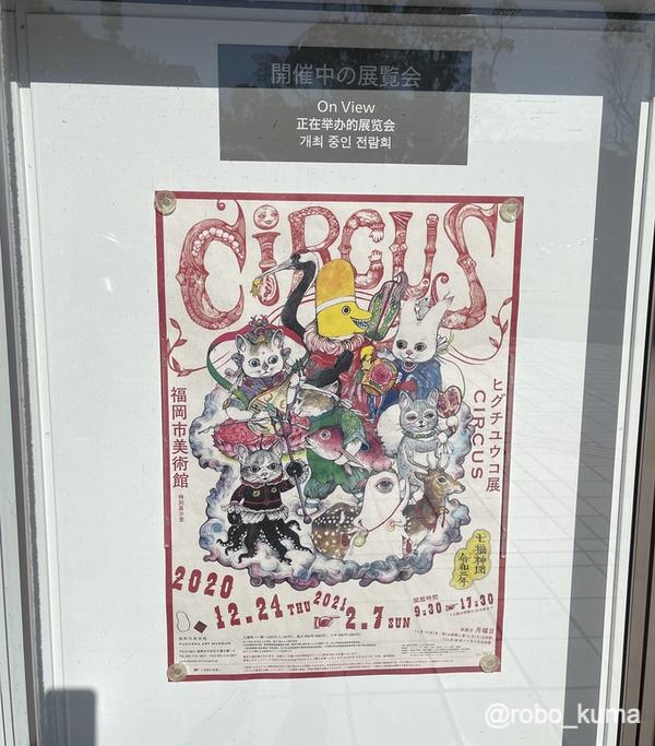 ヒグチユウコ展 CIRCUS 福岡会場、福岡市美術館に行ってきました。緻密な作品と独特の世界観とキャラクターは素晴らしい。そして「通りもん」。