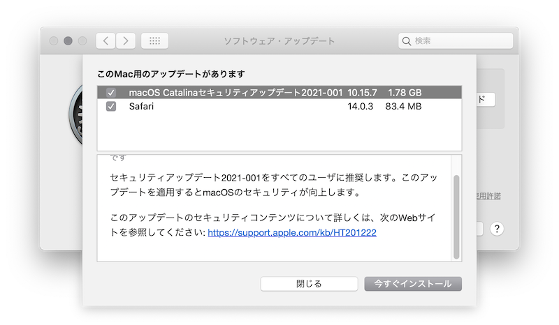 Apple、「macOS Big Sur 11.2」「Security Update 2021-001 Catalina」「Security Update 2021-001 Mojave」の配信開始。