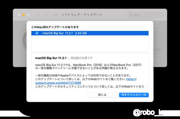 Apple、一部の機種でバッテリー問題とSudoの致命的な脆弱性修正の「macOS Big Sur 11.2.1」の配信開始。macOS CatalinaとmacOS Mojaveのアップデートも配信。
