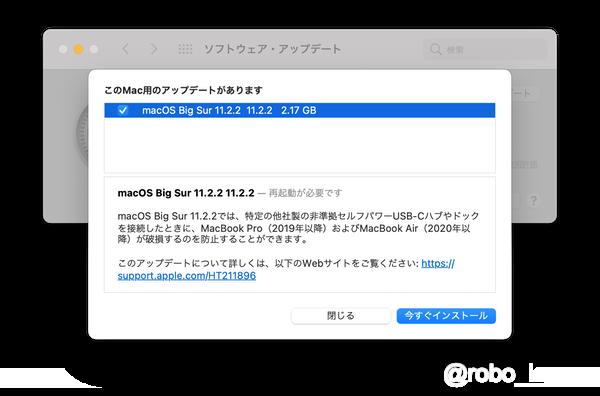 Apple、「macOS Big Sur 11.2.2」の配信開始。特定のUSB-Cハブ、ドックと接続でMacBook Pro、MacBook Airの破壊を防止。