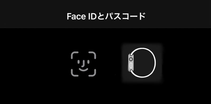 「iOS 14.5 Beta」「iPadOS 14.5Beta」ではApple Watchを利用してFace IDのロック解除が出来る!
