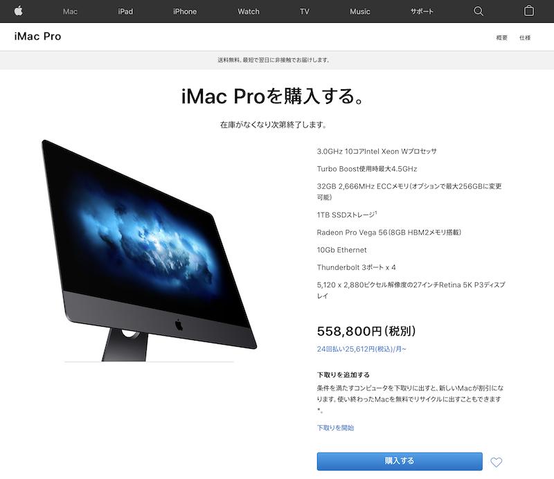 「iMac Pro」在庫がなくなり次第終了します。このまま販売終了か?