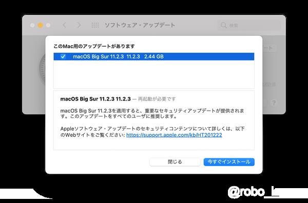 Apple、「macOS Big Sur 11.2.3」「iOS 14.4.1」「iPadOS 14.4.1」「watchOS 7.3.2」の配信開始。重要なセキュリティアップデート。