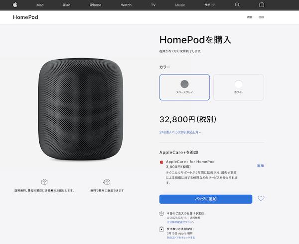 Apple、初代「HomePod」の販売を在庫限りで終了。「HomePod mini」は引き続き販売。