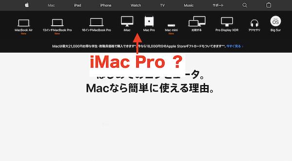 「iMac Pro(2017)」の販売が終了。公式サイトのページも削除。