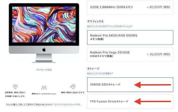 そろそろiMac 21.5インチがアップデート?「 iMac 21.5インチ Retina 4Kディスプレイモデル(2019)」、ストレージは256GB SSD か 1TB Fusion Drive しか選択できない。