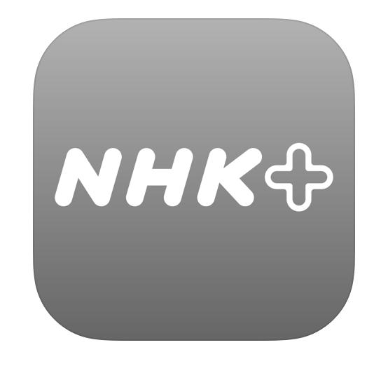 受信料払っていているなら、NHKのリアルタイム、見逃しは視聴は「NHKプラス」です。プロフェッショナル「庵野秀明スペシャル」見逃した!