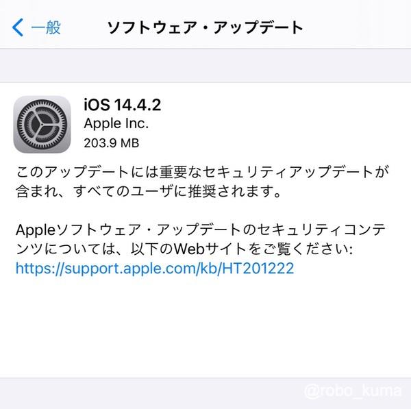 Apple、「iOS 14.4.2」「iPadOS 14.4.2」「watchOS 7.3.3」の配信開始。重要性の高いセキュリティアップデートです。
