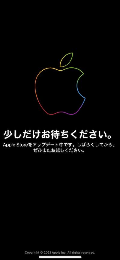 Apple Online Storeがメンテナンス中。日本だけなので恐らく消費税込み価格へ変更中。