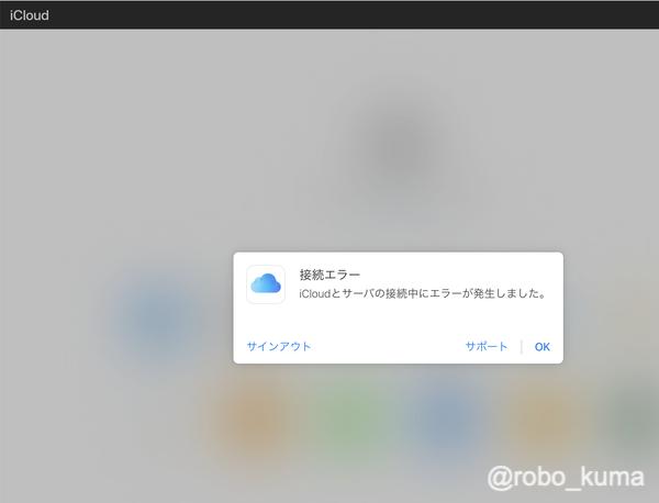 iCloudの同期が出来ない。iCloud Webへのログインもエラー? 私の半日を返せ(#゚Д゚)ゴルァ!!
