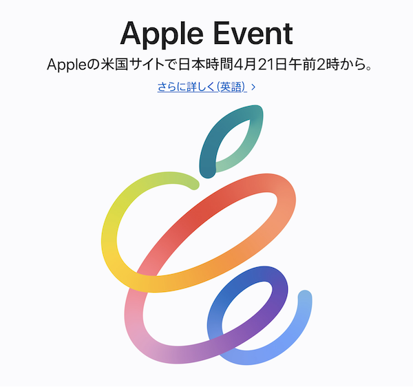 Apple Online Store、メンテナンス中。Apple Event「Spring Loaded.」開催後の新製品メンテナンス。