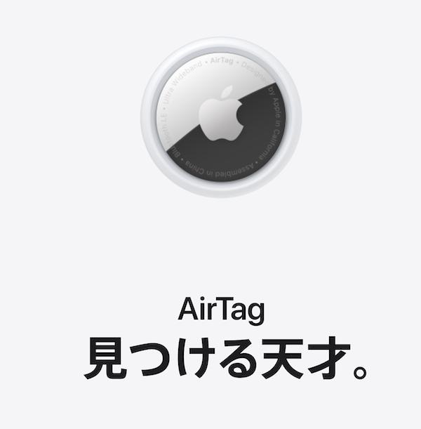 Apple、忘れ物タグ「AirTag」を発表。1個 3,800円で注文は4月23日午後9時から。モノを探す、人は追いかけないセキュリティ重視。