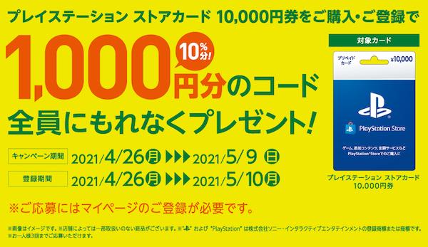 セブン-イレブンで「プレイステーションストアカードキャンペーン」実施中! 1万円分購入で1,000円分のコードが貰えます。
