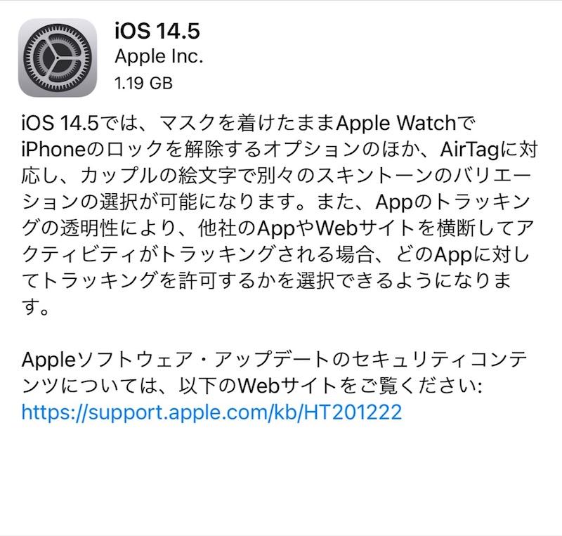 Apple、Apple WatchでFace ID解除が出来る & AirTag対応の「iOS 14.5」を正式リリース。その他「iPadOS 14.5」「macOS Big Sur 11.3」「watchOS 7.4」等も正式リリース開始。
