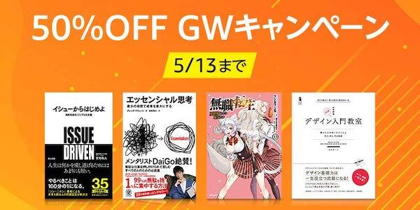 Amazon、Kindle本 50%OFF GWキャンペーン実施中。5月13日まで。GWは家の中で読書です(*`・ω・)ゞ。