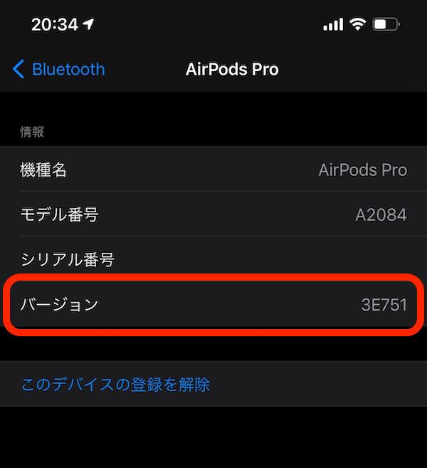 Apple、「AirPods 第2世代」「AirPods Pro」向けにファームウェア『3E751』の配信開始。