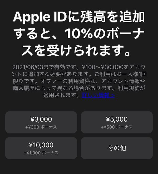 Apple、「Apple IDに残高を追加すると、10%のボーナスを受けられます。」キャンペーン実施中。2021年6月3日まで。キャリア決済を使うと更にお得?