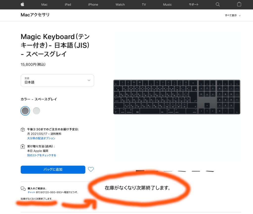 Apple、iMac Proに付属したスペースグレイ3種の神器「Magic Keyboard(テンキー付き)」「Magic Mouse 2」「Magic Trackpad 2」の単体販売を在庫限りで終了。シルバーは通常通り販売中。