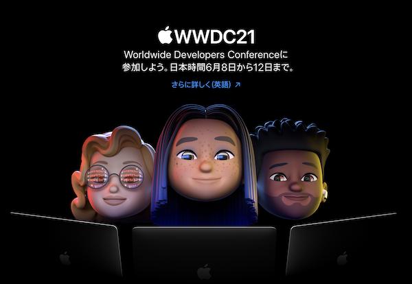 Apple、WWDC21を2021年6月8日午前2時から完全オンライン開催。(日本時間)