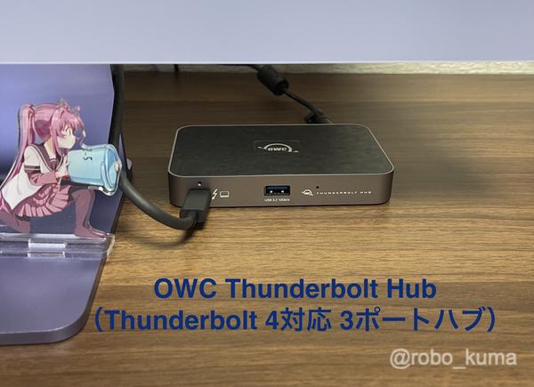 ご注意!「OWC Thunderbolt Hub(Thunderbolt 4対応 3ポートハブ)」は、macOS Big Sur以降でないとハブとして使えません!!