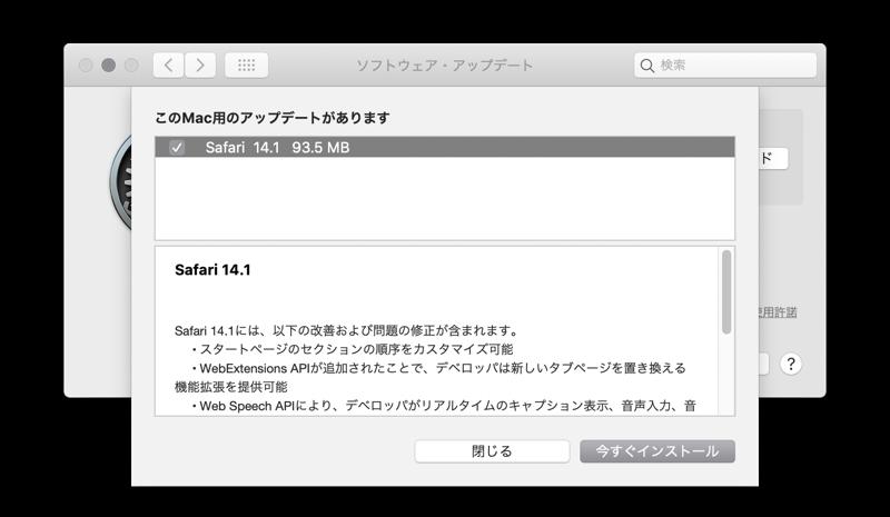 Apple、「macOS Mojave」「macOS Catalina」向けにWebKitの脆弱を修正した「Safari 14.1」の配信を再開。