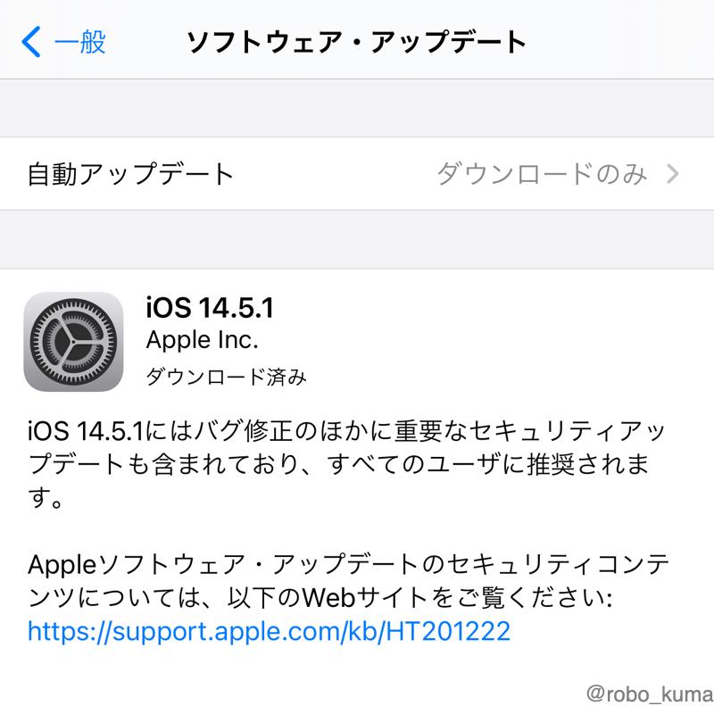 Apple、重要なセキュリティアップデートやバグ修正を含む「iOS 14.5.1」「iPadOS 14.5.1」「macOS Big Sur 11.3.1」「watchOS 7.4.1 」の配信開始。