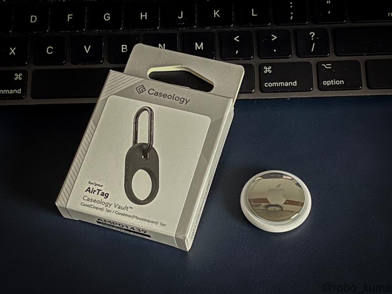 AirTag ケース「Caseology AirTag ケース」を購入。AirTagをオシャレにキーホルダーです(*`・ω・)ゞ。