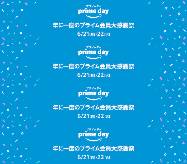 Amazon プライムデー。2021年6月21日(月)・22日(火)で開催。年に一度のプライム会員大感謝祭です(*`・ω・)ゞ。
