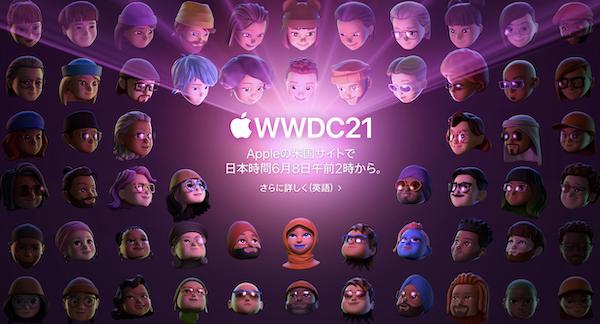 今晩、午前2時からWWDC21 基調講演開催。新OSの発表です。