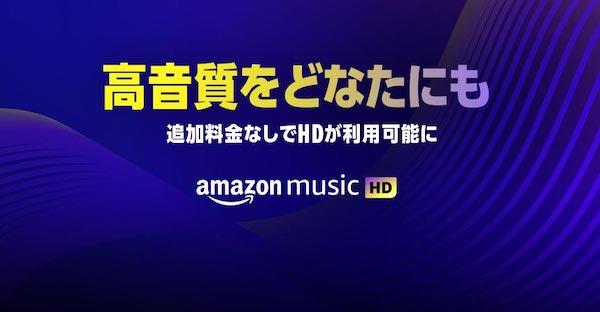 Amazon、日本でもAmazon Music Unlimited加入で追加料金なしで「Amazon Music HD」の利用可能に!