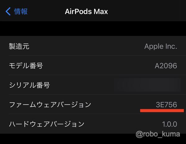 Apple、AirPods Maxのファームウェアをアップデート。「3E756」の配信開始。