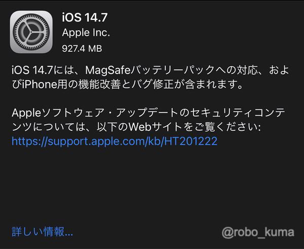 Apple、「iOS 14.7」「watchOS 7.6」「tvOS 14.7」「Safari 14.1.2」の配信を開始。iPhone 12 シリーズはMagSafeバッテリーパックへ対応。